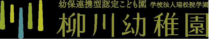 柳川幼稚園